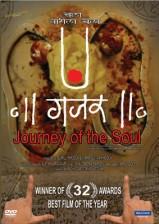 V. Shantaram Best Sound Award 2012 For Feature film Gajaar